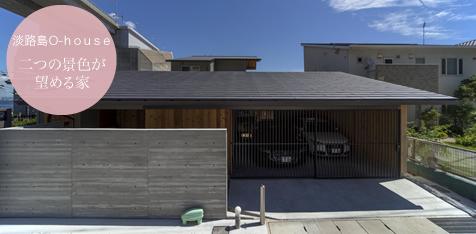 淡路島O-house 二つの景色が望める家