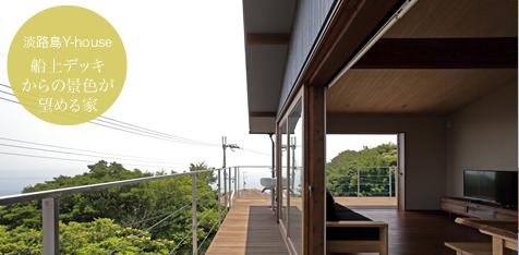 淡路島Y-house 船上デッキからの景色が望める家