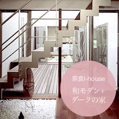 奈良I-house 和モダン+ダークの家